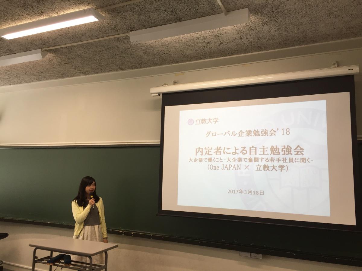 <社会を知る>「大企業で働くこと-大企業で奮闘する若手社員に聞く-(One JAPAN×立教大学)」見学レポート