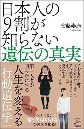 <書籍を知る>日本人の9割が知らない遺伝の真実