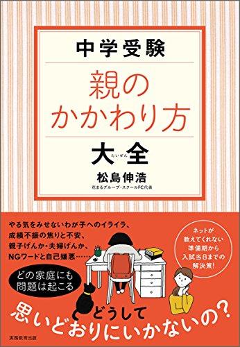 <書籍を知る> 『中学受験 親のかかわり方大全』松島伸浩
