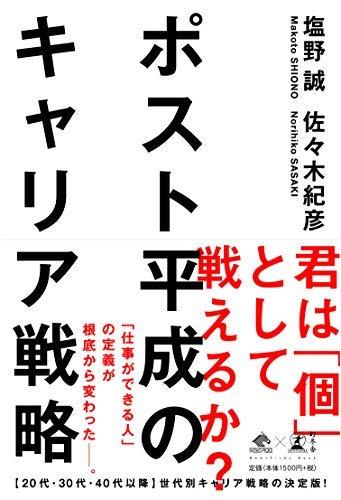 <書籍を知る>『ポスト平成のキャリア戦略』塩野誠、佐々木紀彦