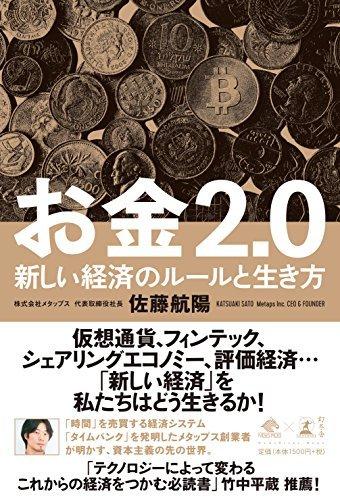 <書籍を知る>『お金2.0』佐藤航陽