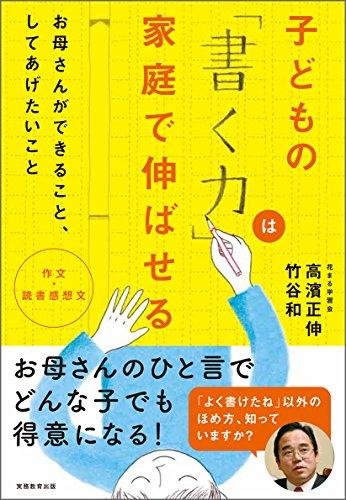<書籍を知る>『子どもの「書く力」は家庭で伸ばせる』高濱正伸、竹谷和