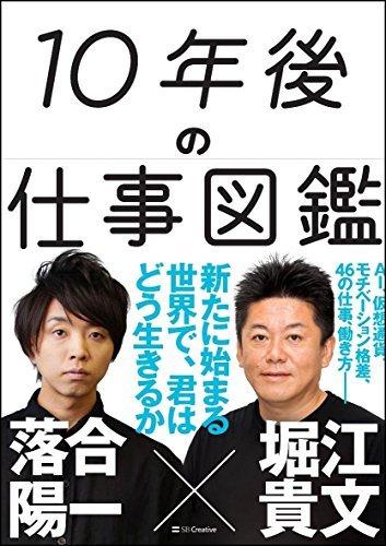 <書籍を知る>『10年後の仕事図鑑』 堀江 貴文,落合陽一