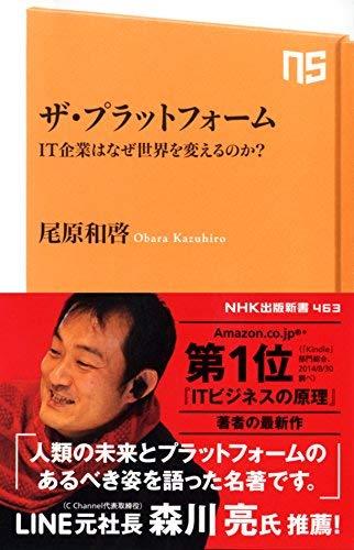<書籍を知る>『ザ・プラットフォーム』尾原和敬