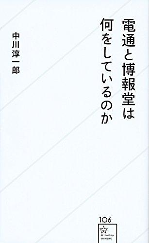 <書籍を知る>『電通と博報堂は何をしているのか』 中川淳一郎