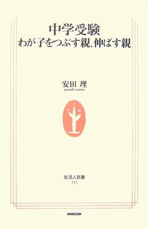 <書籍を知る>『中学受験-わが子をつぶす親、伸ばす親』安田理