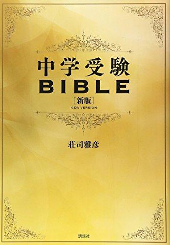 <書籍を知る>『中学受験BIBLE』荘司雅彦