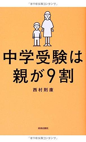 <書籍を知る>『中学受験は親が9割』西村則康