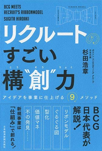 <書籍を知る>『リクルートのすごい構創力』杉田浩章