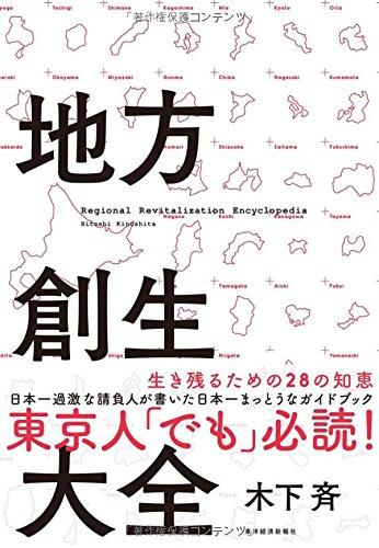 <書籍を知る>『地方創生大全』木下斉