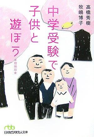 <書籍を知る>『中学受験で子供と遊ぼう』高橋秀樹、牧嶋博子