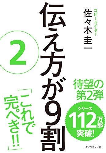 <書籍を知る>『 伝え方が9割②』佐々木圭一