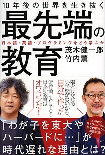 <書籍を知る>『最先端の教育』茂木健一郎、竹内薫