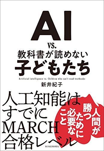 <書籍を知る>『AIvs教科書が読めない子どもたち』新井 紀子