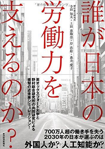<書籍を知る>『誰が日本の労働力を支えるのか?』 寺田知太