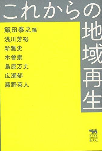 <書籍を知る>『これからの地域再生 』飯田泰之