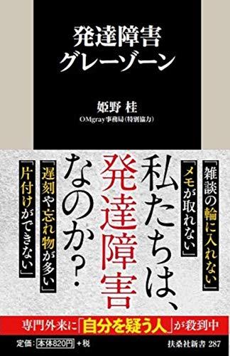 <書籍を知る>『発達障害グレーゾーン』姫野桂