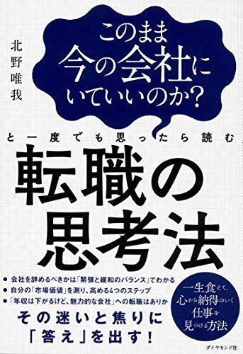 <書籍を知る>『転職の思考法』 北野唯我
