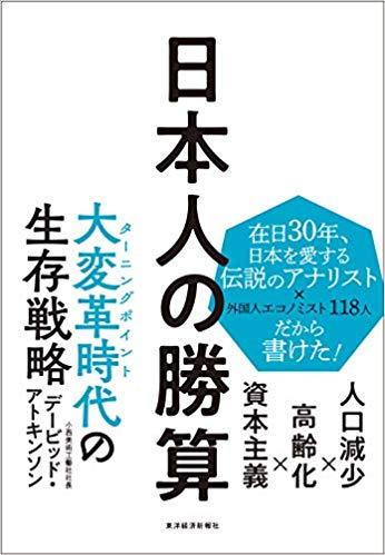 <書籍を知る> 『 日本人の勝算: 人口減少×高齢化×資本主義』デービッド アトキンソン