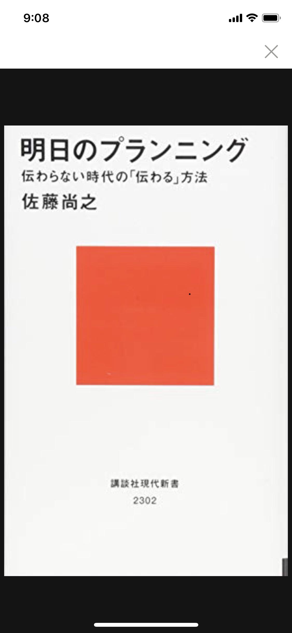 <書籍を知る>『明日のプランニング 伝わらない時代の「伝わる」方法 』佐藤尚之
