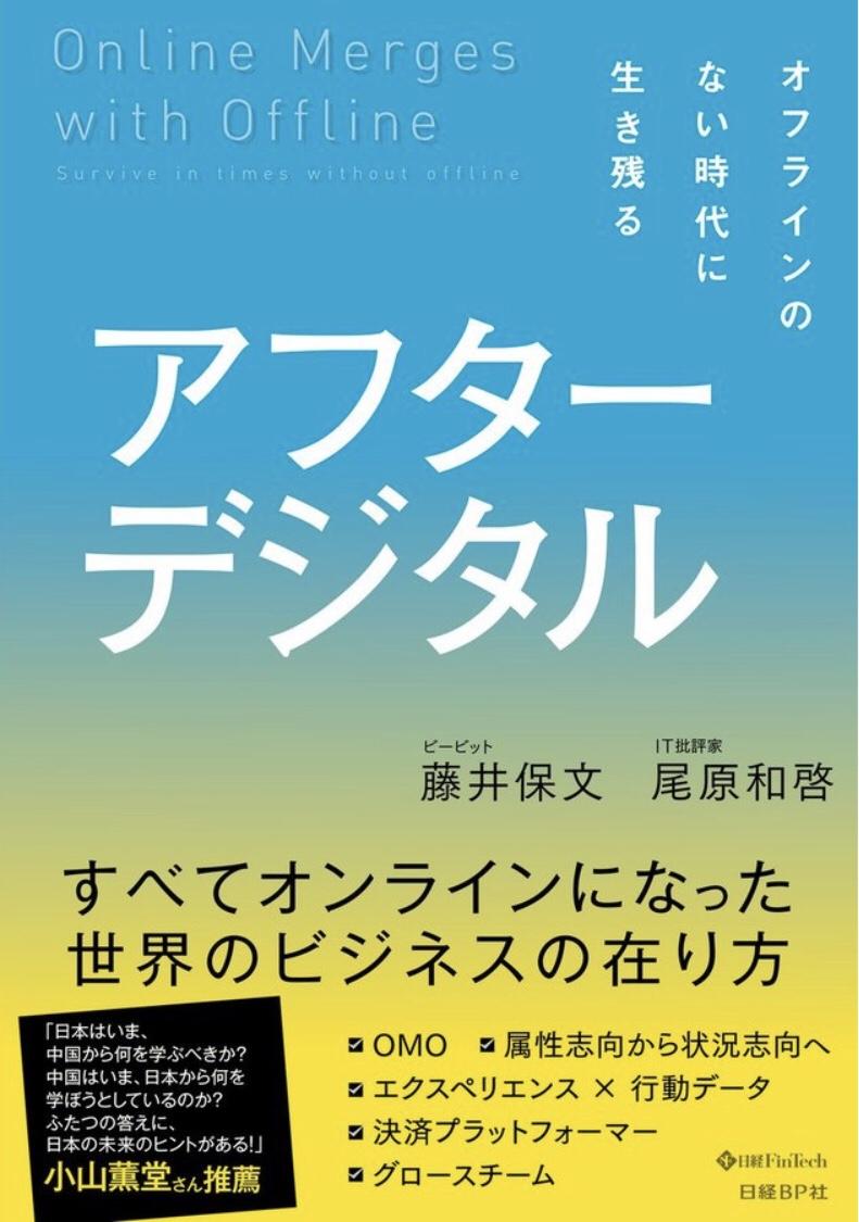 <書籍を知る>『アフターデジタル』藤井保文,尾原和啓