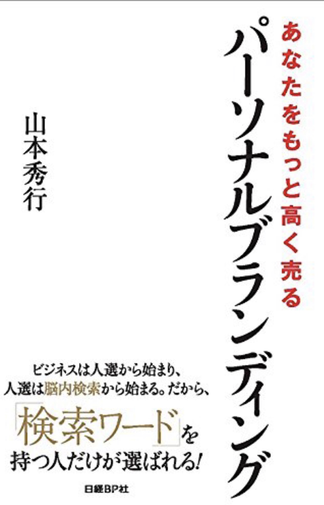 <書籍を知る>『パーソナルブランディング』山本秀行
