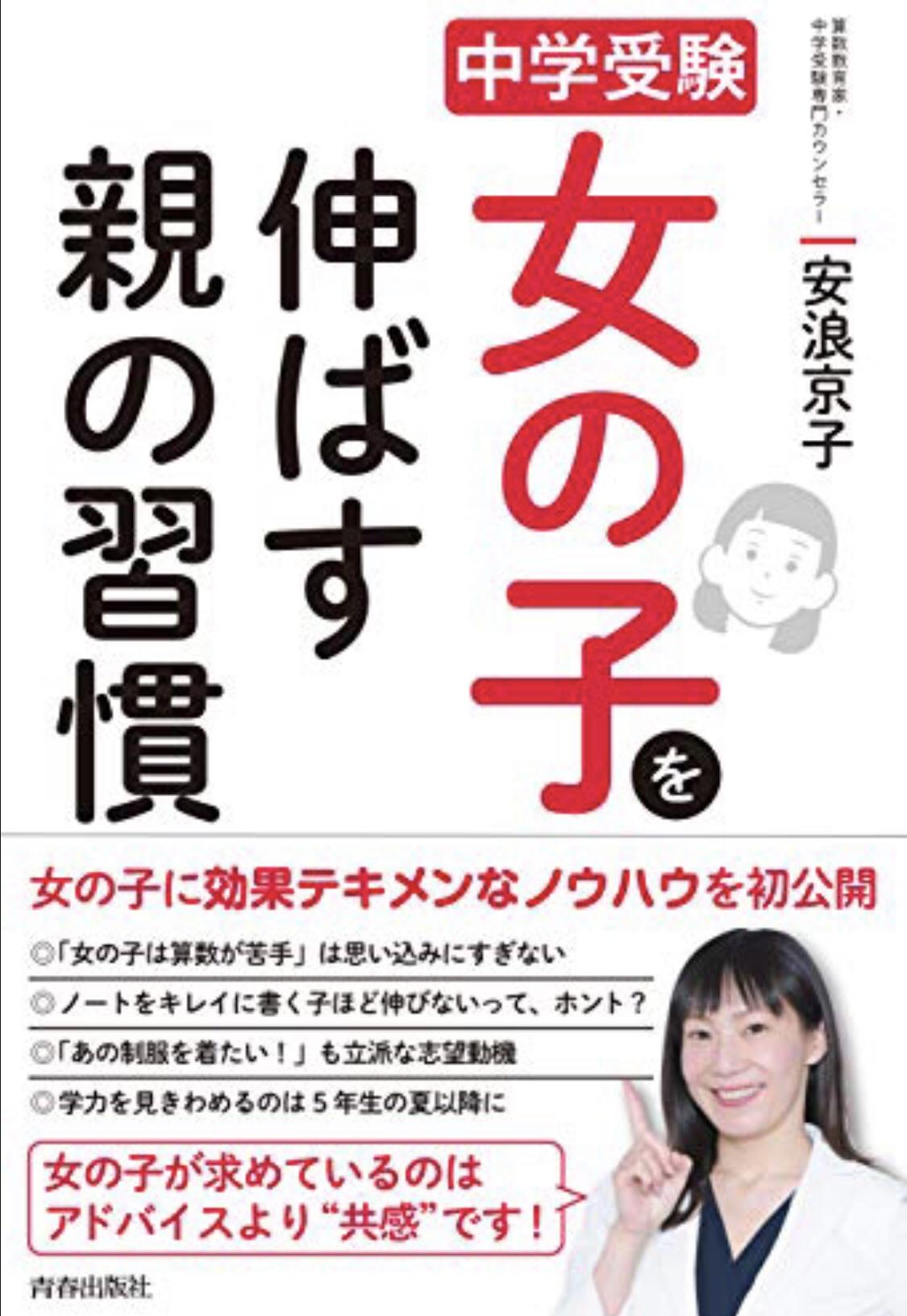 <書籍を知る>『中学受験 女の子を伸ばす親の習慣』安浪 京子