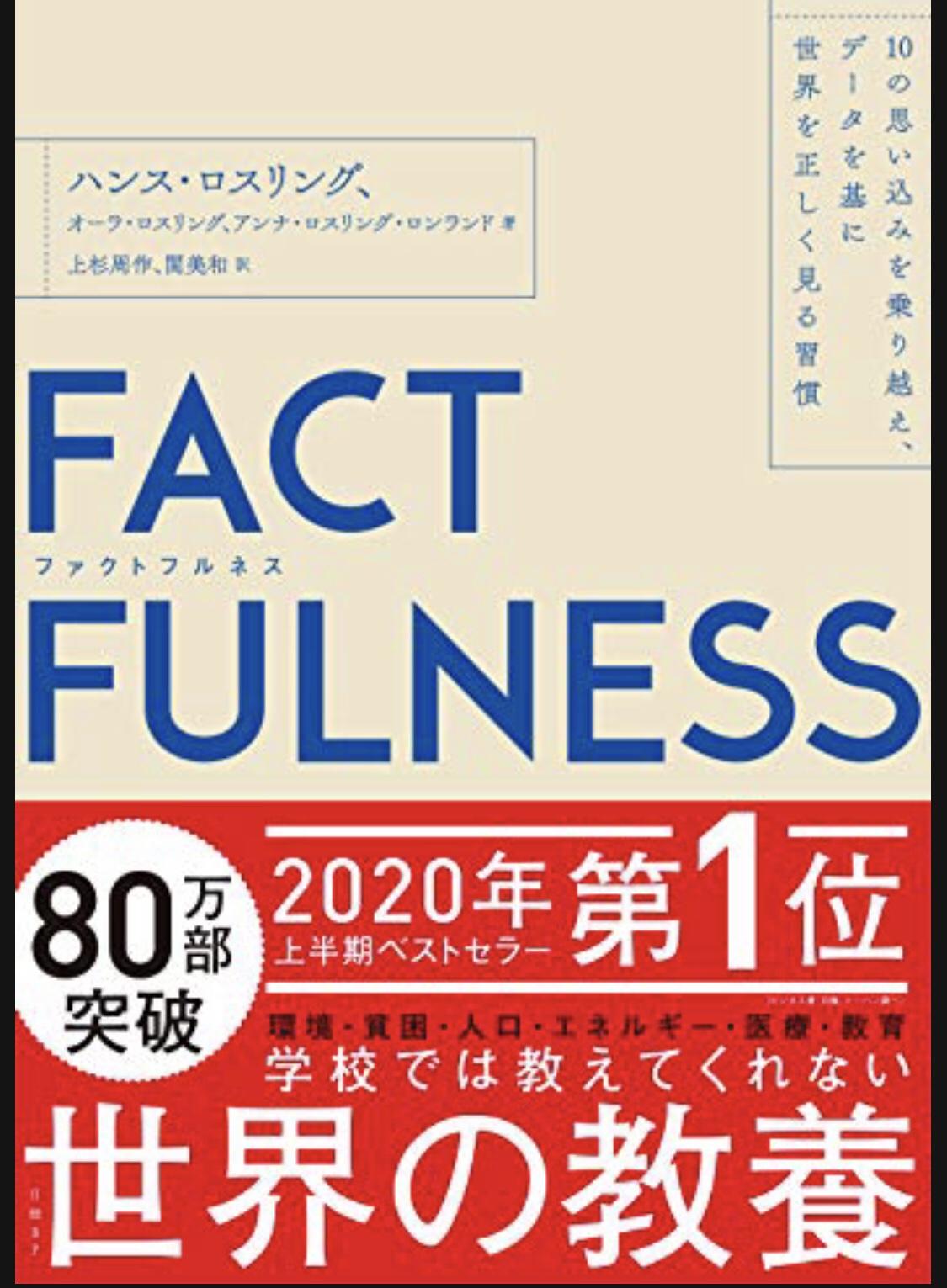 <書籍を知る>『FACTFULNESS』ハンス・ロスリング