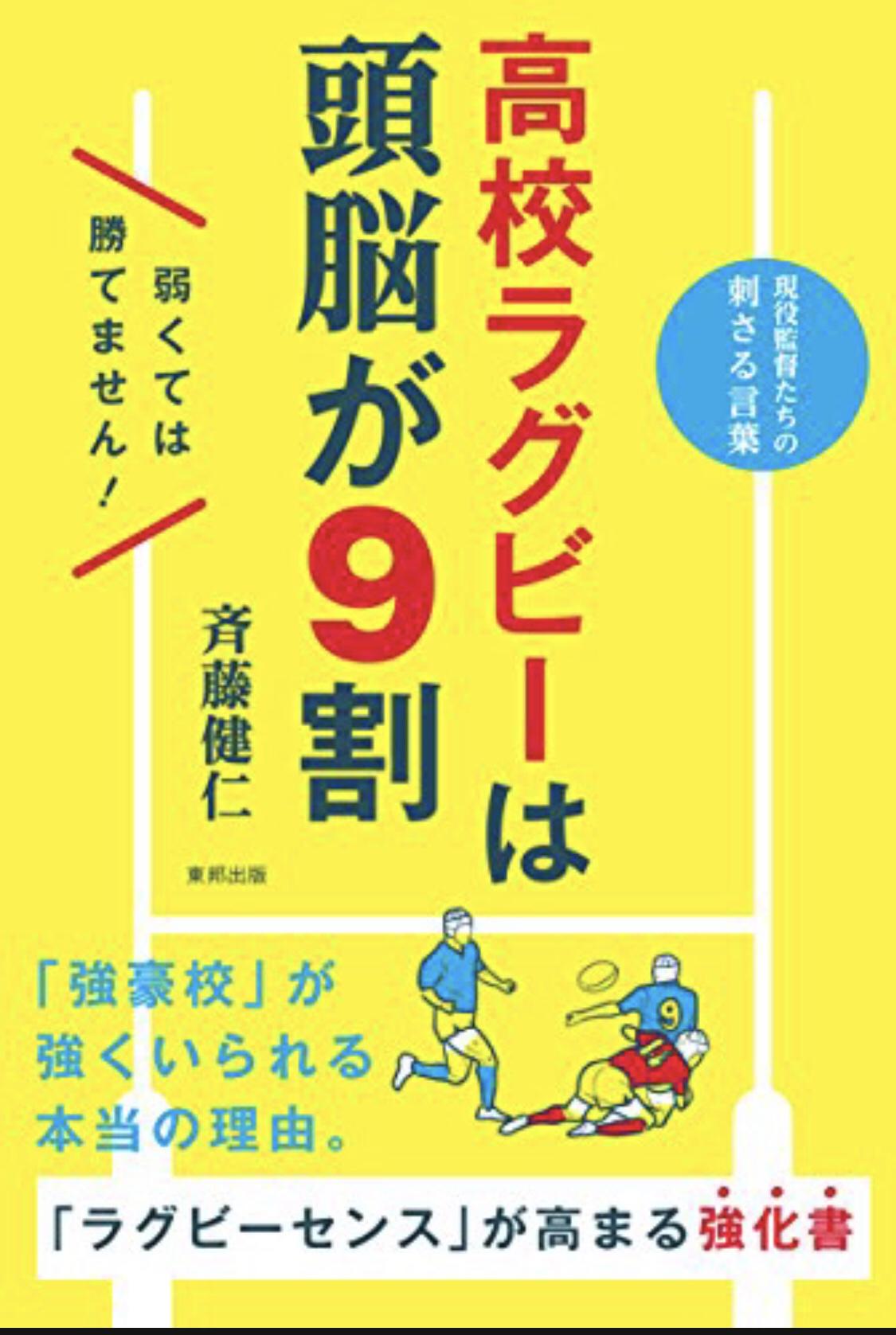 <書籍を知る>『高校ラグビーは頭脳が9割』斉藤健仁
