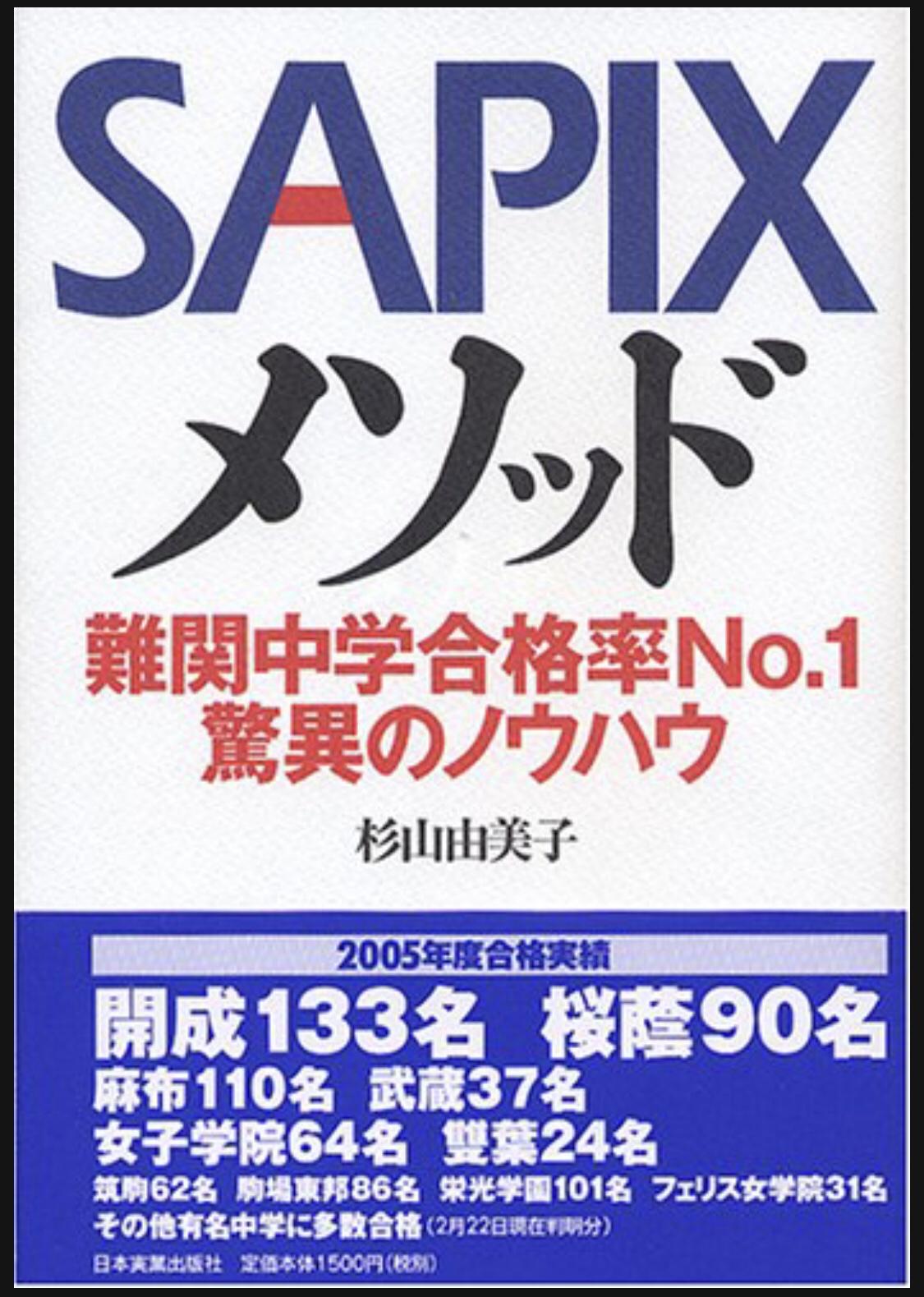 <書籍を知る>『SAPIXメソッド』杉山 由美子