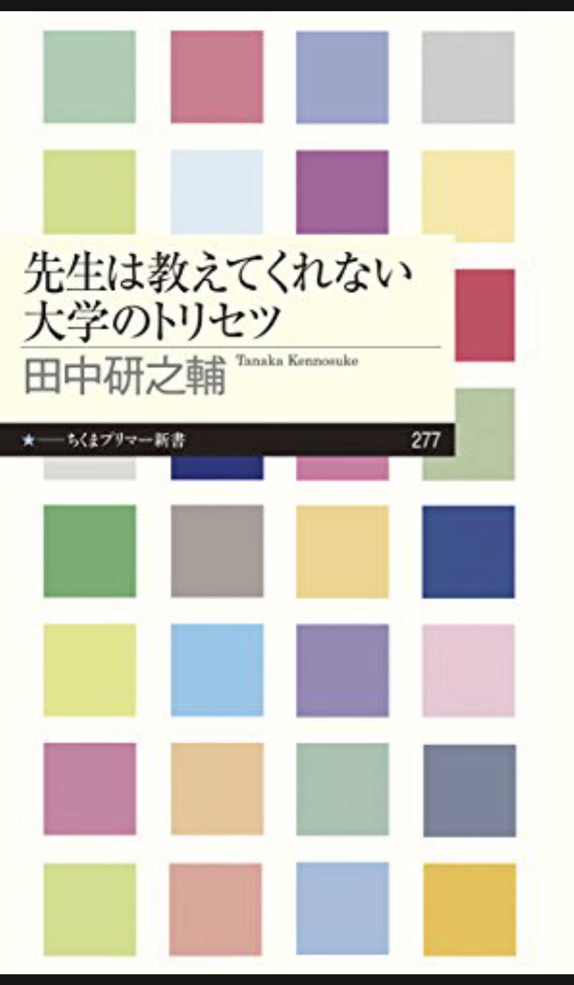 <書籍を知る>『先生は教えてくれない大学のトリセツ』田中 研之輔