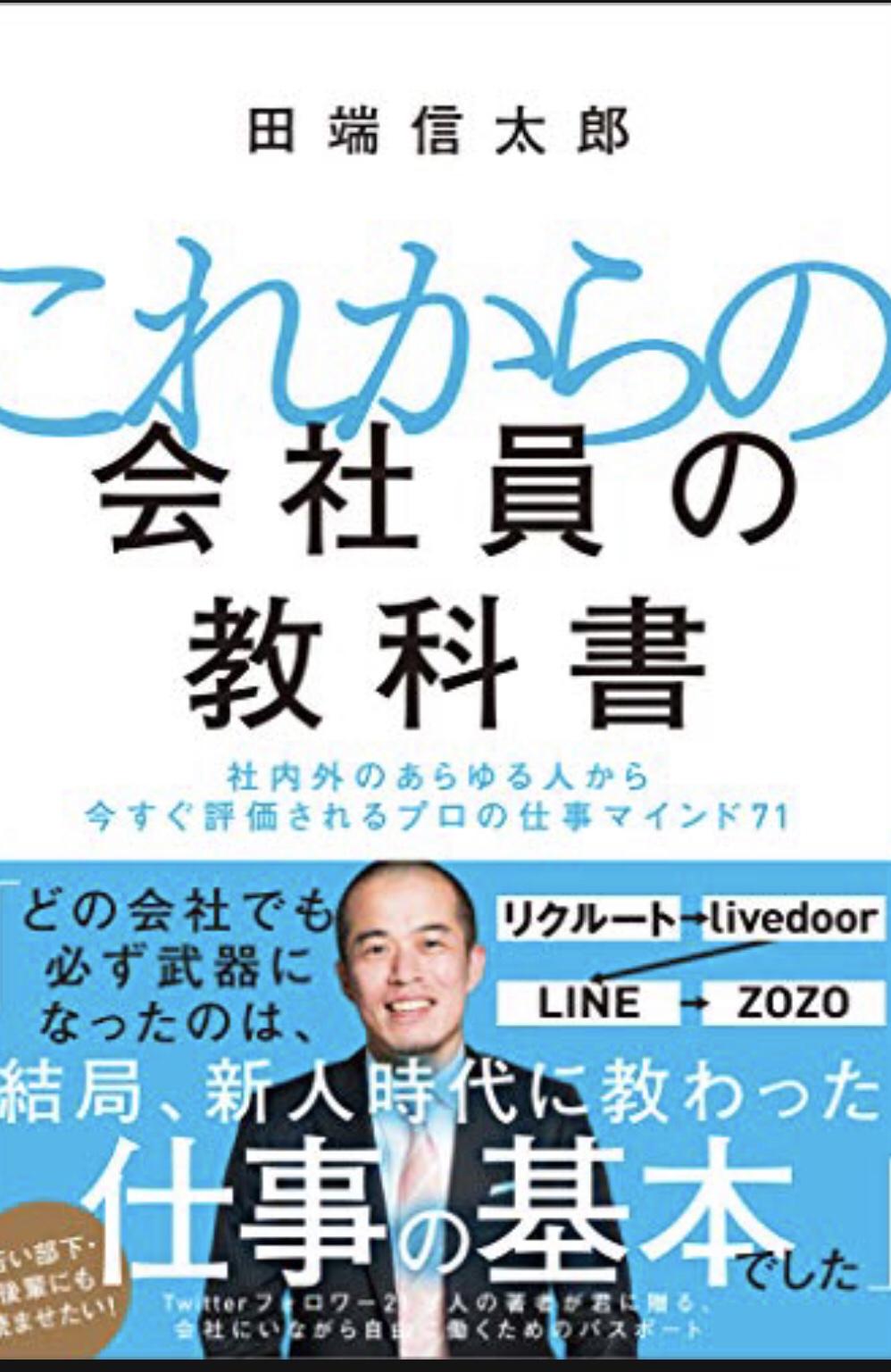 <書籍を知る>『これからの会社員の教科書 』田端信太郎