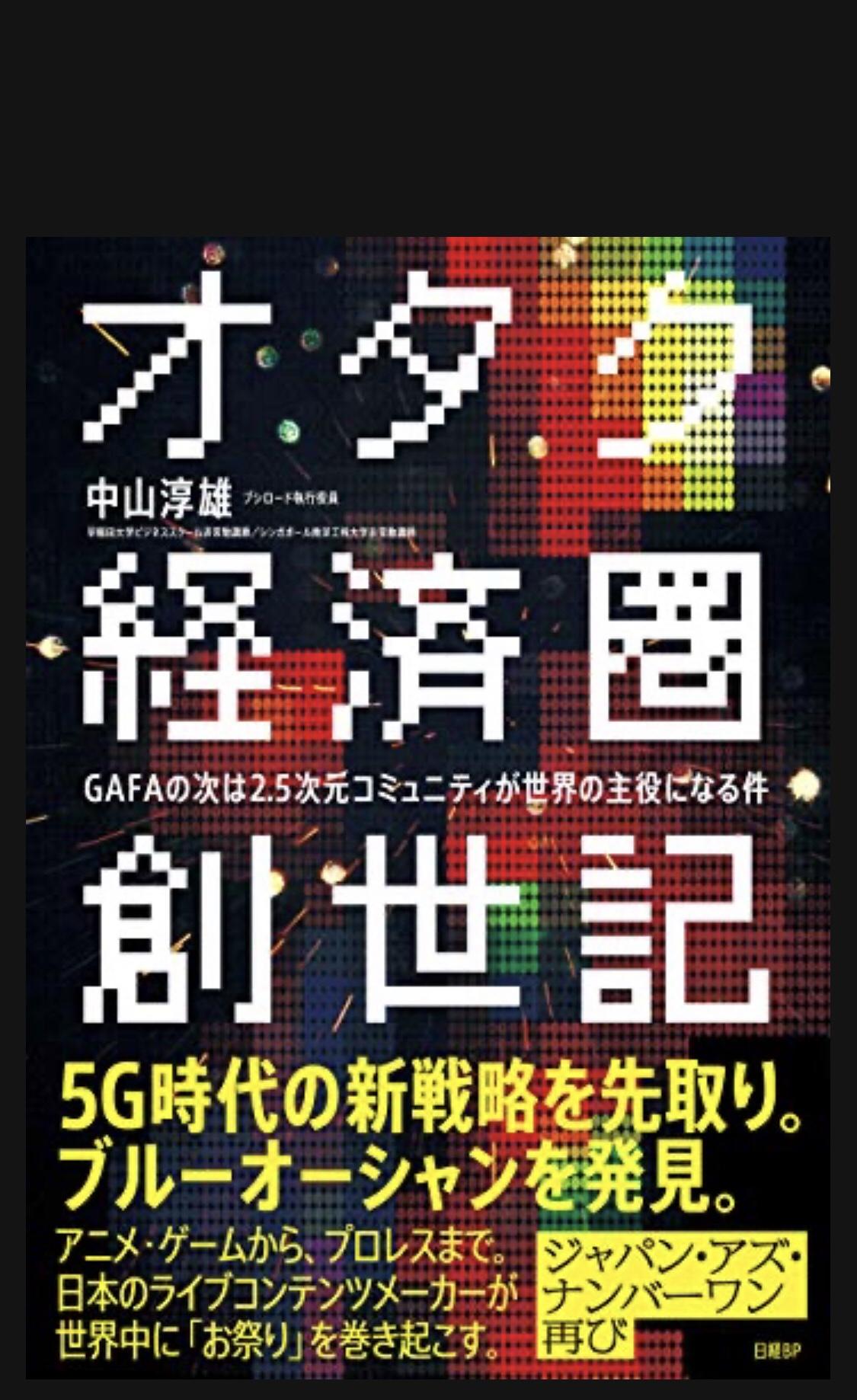 <書籍を知る>『オタク経済圏創世記 』中山淳雄