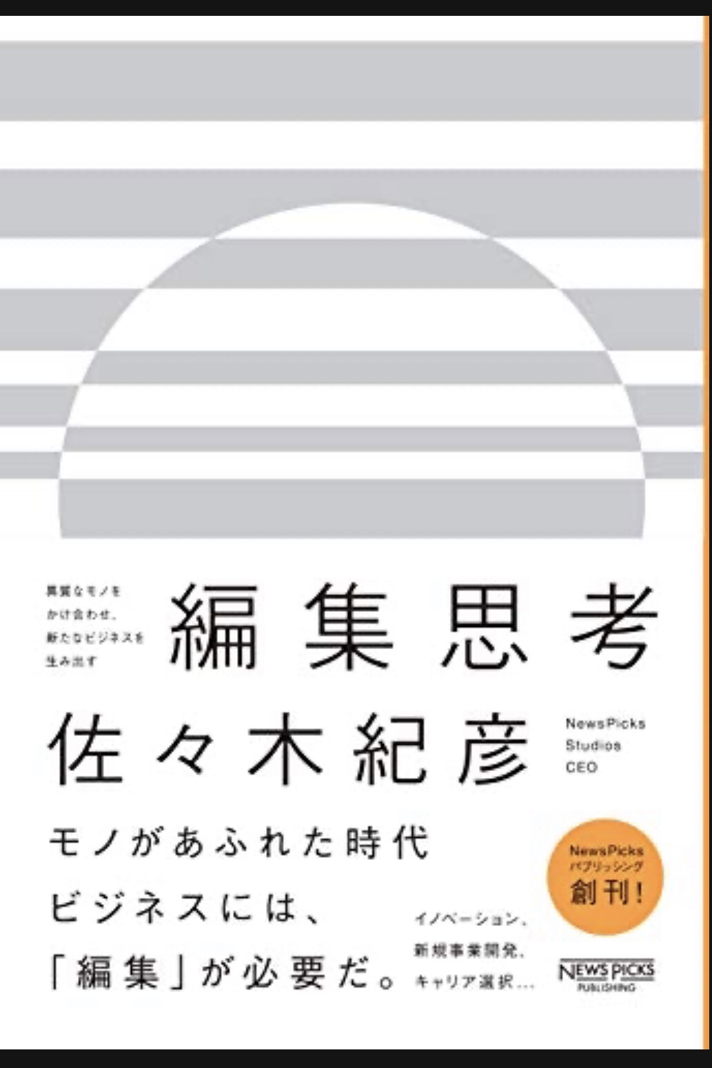 <書籍を知る>『編集思考 』佐々木紀彦