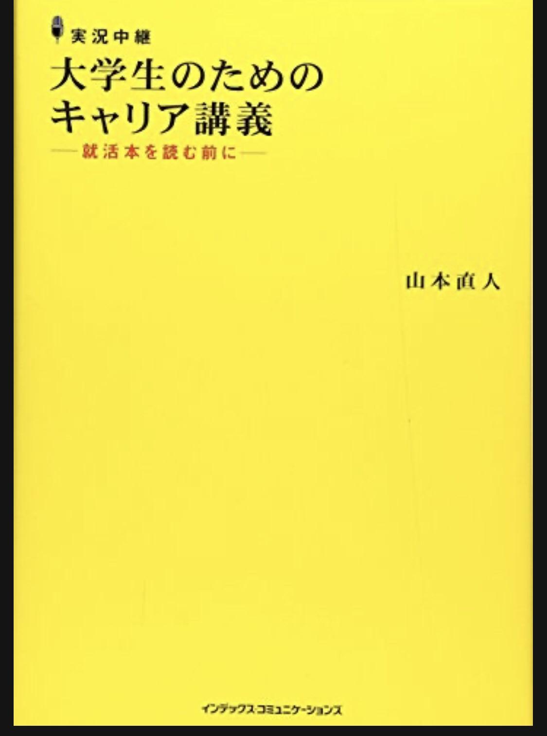<書籍を知る>『大学生のためのキャリア講義 就活本を読む前に 』山本直人